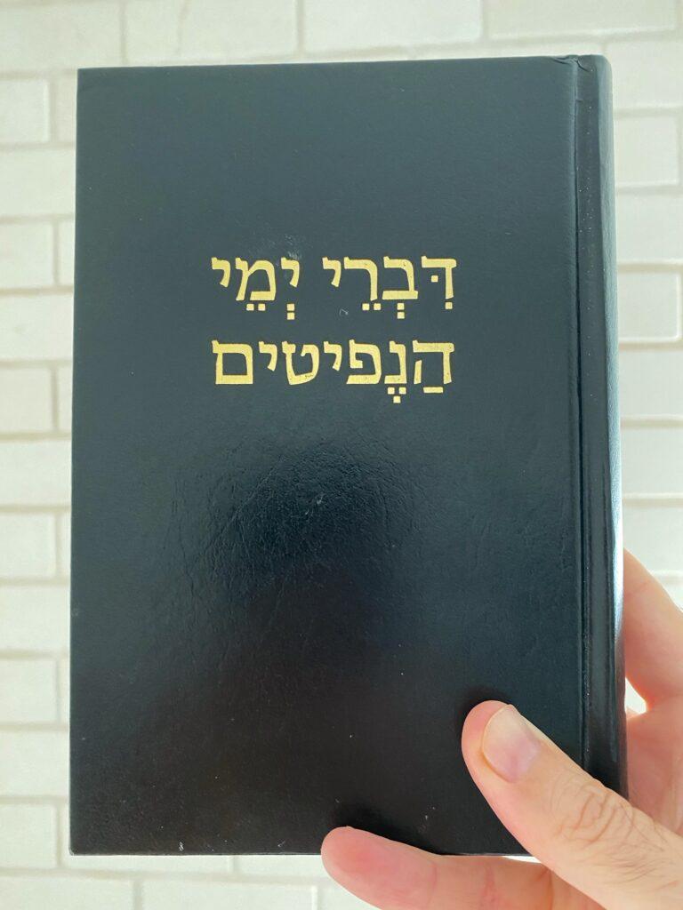 book-of-mormon-hebrew