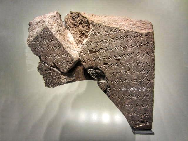house-of-david-inscription