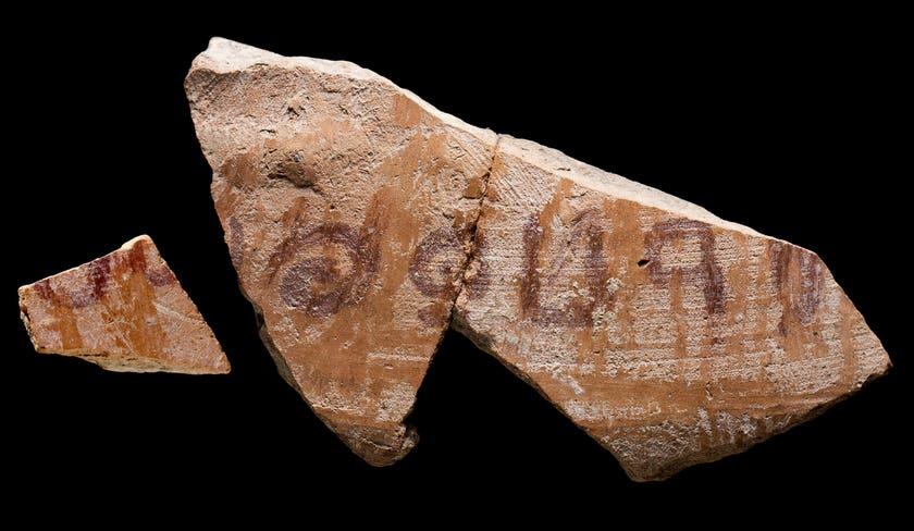 jerubaal inscription