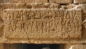 mirabel-greek-inscription