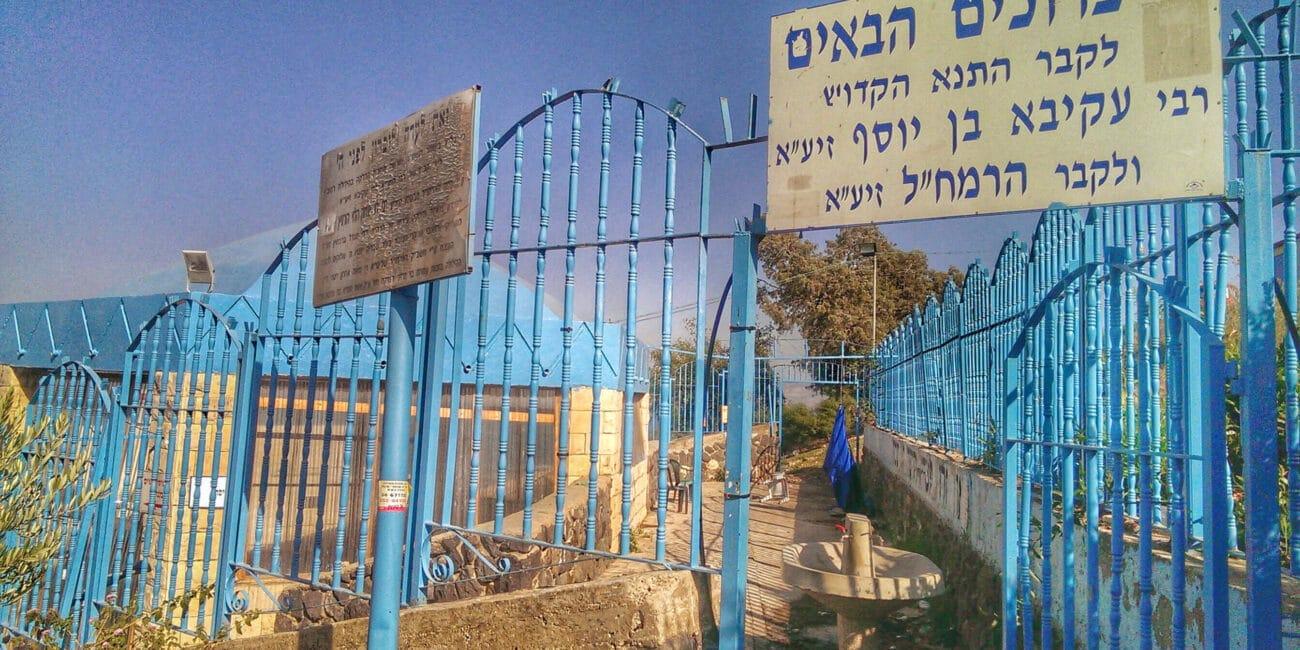 rabbi-akiva-tomb-tiberias