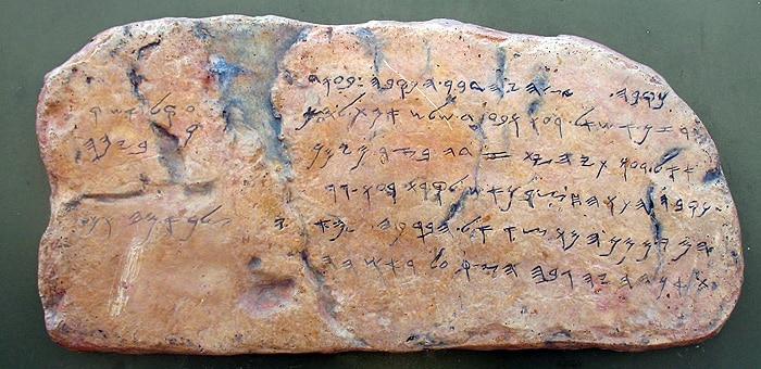 siloam inscription replica