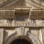 to praetorion